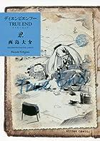 ディエンビエンフー TRUE END 第02巻