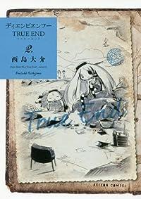 分岐した先にあった本当の終わりに向かう漫画『ディエンビエンフー TRUE END』――未完、と二度の打ち切りというバッドエンドからトゥルーエンド、そしてその先に/漫画家・西島大介さんインタビュー(vol.6)