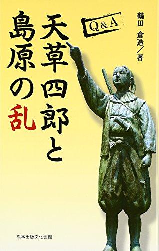 Q&A 天草四郎と島原の乱 (熊本ふるさと選書)
