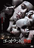 ゴーストランドの惨劇[DVD]