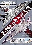 F-14トムキャット入門 (スケールモデル ファン Vol.28) 画像