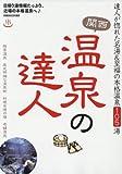 関西温泉の達人―達人が惚れた名湯&至福の本格温泉105湯 (ぴあMOOK関西)