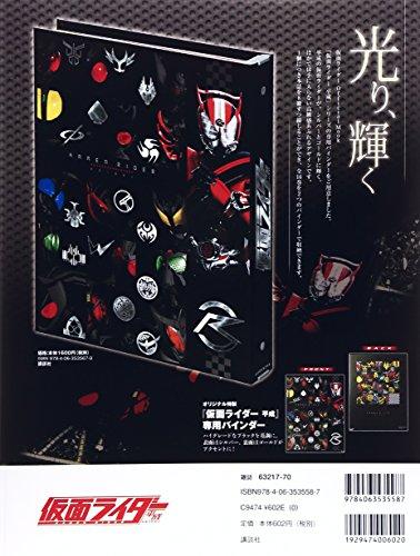 仮面ライダー 平成 vol.8 仮面ライダー電王 (平成ライダーシリーズMOOK)