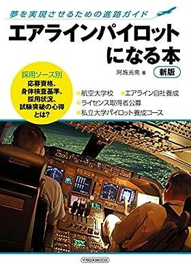 エアラインパイロットになる本 新版 (イカロス・ムック)