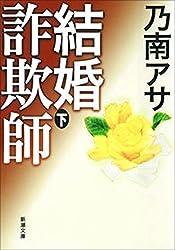 結婚詐欺師(下)(新潮文庫)