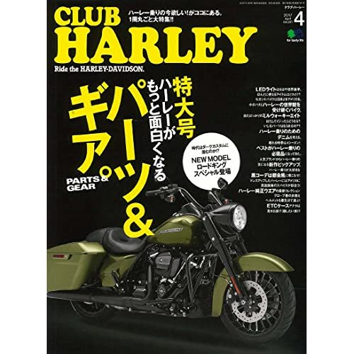 CLUB HARLEY(クラブハーレー) 2017年 04月号 Vol.201 [雑誌