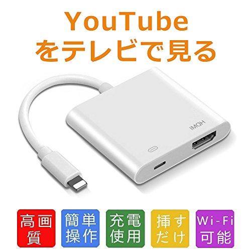【2018版】 Lightning HDMI iPhone ...