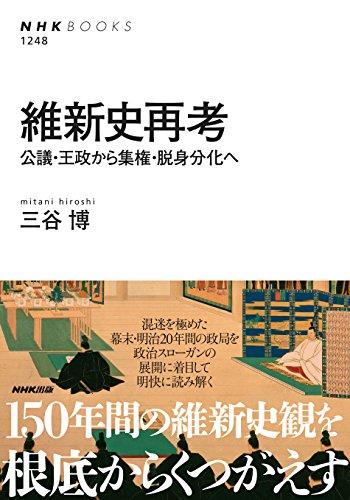 維新史再考―公議・王政から集権・脱身分化へ (NHKブックス No.1248)の詳細を見る