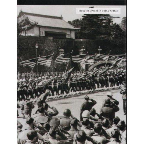 戦争と庶民 1940~49〈4〉進駐軍と浮浪児 (朝日歴史写真ライブラリー)
