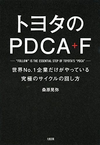 トヨタのPDCA+F 世界No.1企業だけがやっている究極のサイクルの回し方の書影