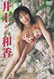 井上和香 初恋 [DVD]