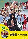 <東映55キャンペーン第12弾>女番長 タイマン勝負【DVD】