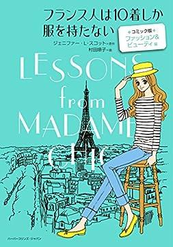 フランス人は10着しか服を持たない コミック版 ファッション&ビューティ 編の書影