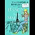 フランス人は10着しか服を持たない コミック版 ファッション&ビューティ 編 (ハーパーコリンズ・ノンフィクション)