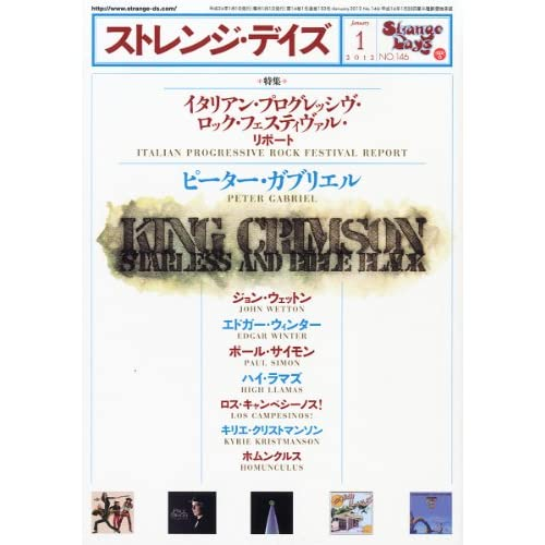 ストレンジデイズ 2012年 01月号 [雑誌]