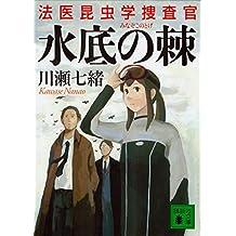 水底の棘 法医昆虫学捜査官 (講談社文庫)