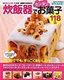 炊飯器でカンタンお菓子118品 保存決定版!―はじめてでも、すっごくおいしいッ! (GAKKEN HIT MOOK)
