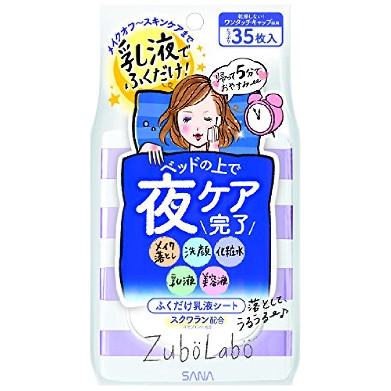 胚芽定規彫刻家ズボラボ 夜用ふき取り乳液シート 35枚