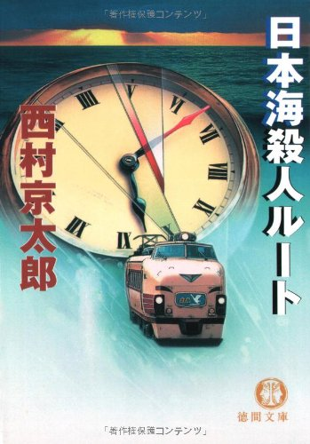 日本海殺人ルート (徳間文庫)の詳細を見る