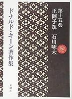 ドナルド・キーン著作集第十五巻 正岡子規 石川啄木