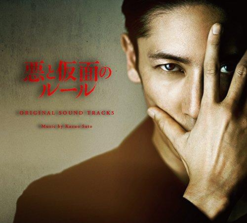 映画「悪と仮面のルール」オリジナル・サウンドトラック