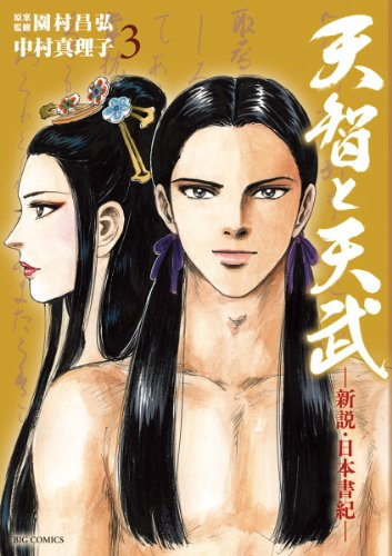 天智と天武 ―新説・日本書紀―(3) (ビッグコミックス)の詳細を見る