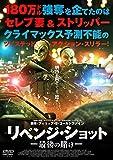 リベンジ・ショット 最後の賭け [DVD]