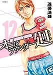 オールラウンダー廻(12) (イブニングKC)