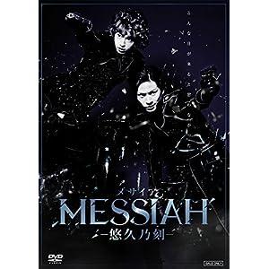 舞台「メサイア―悠久乃刻―」 [DVD]
