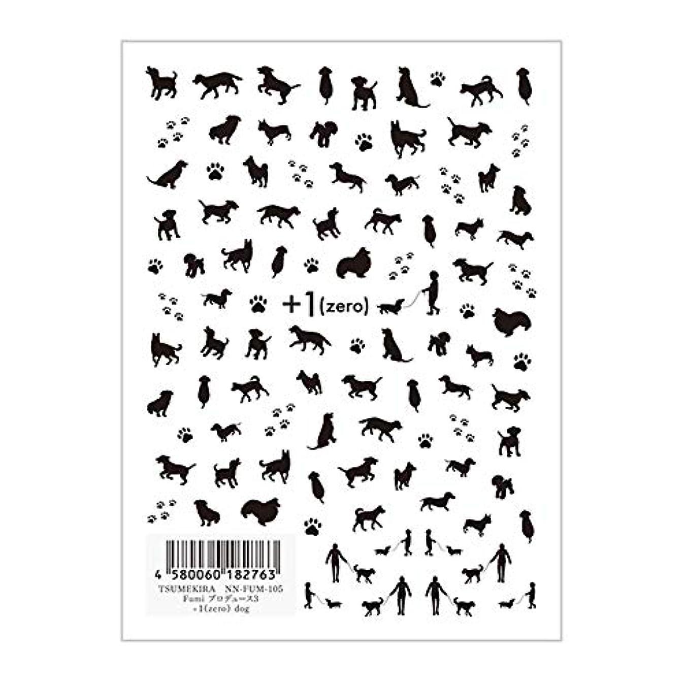 冬全国侵入するTSUMEKIRA(ツメキラ) ネイルシール Fumiプロデュース3 +1(zero) dog NN-FUM-105
