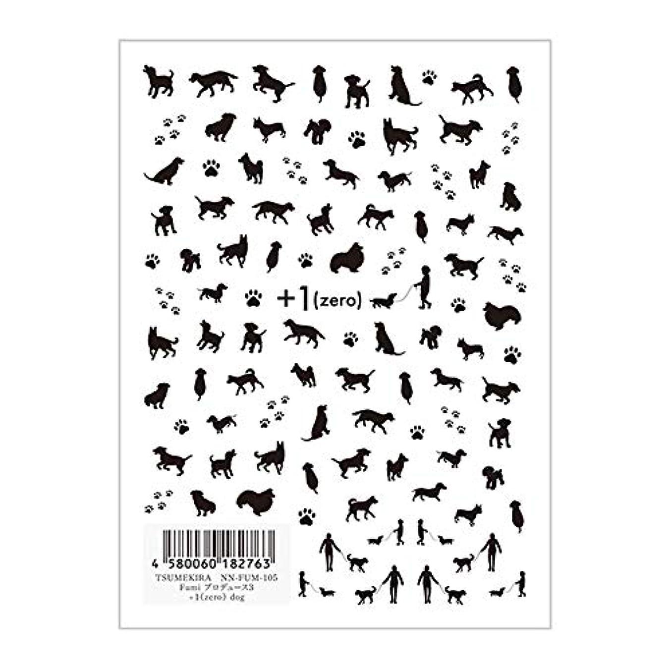 分消える巧みなTSUMEKIRA(ツメキラ) ネイルシール Fumiプロデュース3 +1(zero) dog NN-FUM-105