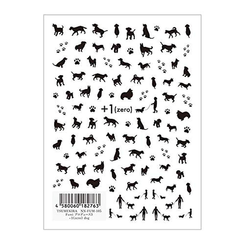 一般化する熱狂的な隙間TSUMEKIRA(ツメキラ) ネイルシール Fumiプロデュース3 +1(zero) dog NN-FUM-105