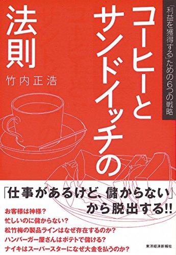 コーヒーとサンドイッチの法則 竹内正浩