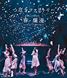 つばきファクトリー ライブツアー2019春・爛漫 メジャーデビュー2周年記念スペシャル(Blu-ray)(特典なし)