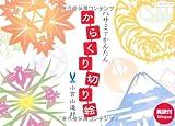 ハサミでかんたんからくり切り絵―英訳付 (レッスンシリーズ)