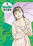 YAWARA! 完全版 9 (ビッグコミックススペシャル)