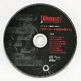 ドラマCD カレと48時間潜伏するCD「クリミナーレ!F」シリーズ タワーレコード全巻購入特典ドラマCD 「ボディガードの座を賭けて」