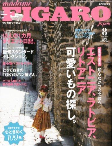 madame FIGARO japon (フィガロ ジャポン) 2013年 08月号 [エストニア、ラトビア、リトアニア]の詳細を見る