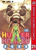 HUNTER×HUNTER カラー版 21 (ジャンプコミックスDIGITAL)
