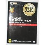 オラクルマスター教科書 Gold PL/SQL編 試験番号1Q0-007J