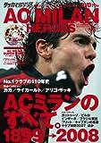 AC MILAN HEROES (DVD付) (COSMIC MOOK サッカーベストシーン 14) 画像