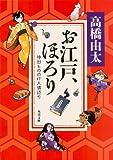 お江戸、ほろり  神田もののけ人情語り (角川文庫)