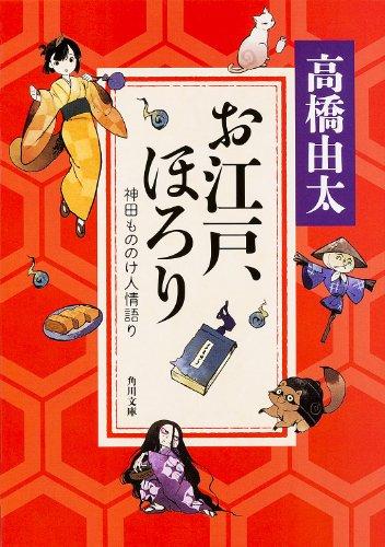 お江戸、ほろり 神田もののけ人情語り (角川文庫)の詳細を見る