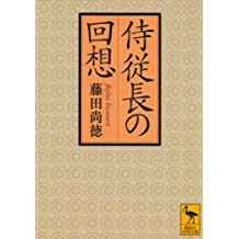 侍従長の回想 (講談社学術文庫)