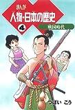 まんが人物・日本の歴史 4 戦国時代