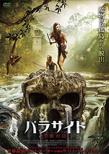パラサイト 禁断の島 [DVD]