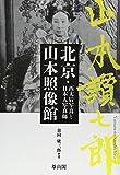 北京・山本照像館―西太后写真と日本人写真師