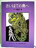 さいはての島へ (1977年) (岩波少年少女の本—ゲド戦記〈3〉)