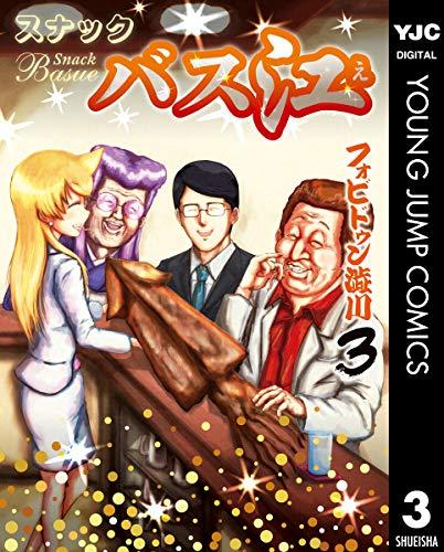 スナックバス江 3 (ヤングジャンプコミックスDIGITAL) Kindle版