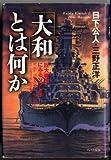 「大和」とは何か―巨大戦艦にみるソフト学
